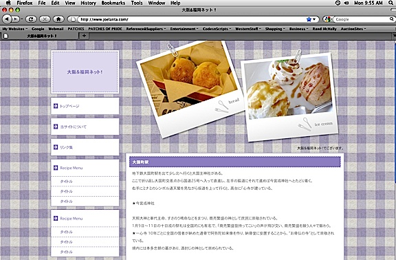 As this screenshot reveals, GIjOE fans visiting the Joelanta.com website may come away with the impression that the famous Atlanta toy show has moved to Japan and is planning on serving delicious ice cream treats! (Screenshot: Joelanta.com)